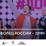 Всероссийский конкурс «Доброволец России»