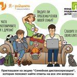 По всей России пройдет акция «Семейная диспансеризация»