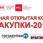 Конференция «Закупки — 2018»