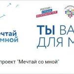 Всероссийский благотворительный проект «Мечтай со мной»